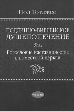 totdjes_book