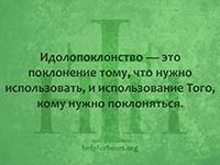 Идолопоклонство — это поклонение тому, что нужно использовать, и использование Того, кому нужно поклоняться.