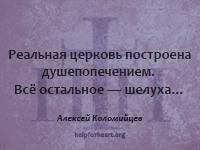 Реальная церковь построена душепопечением. Всё остальное — шелуха… Алексей Коломийцев