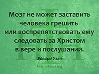 Мозг не может заставить человека грешить или воспрепятствовать ему следовать за Христом в вере и послушании. Эдвард Уэлч
