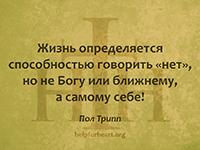 Жизнь определяется способностью говорить «нет», но не Богу или ближнему, а самому себе! Пол Трипп