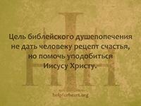 Цель библейского душепопечения не дать человеку рецепт счастья, но помочь уподобиться Иисусу Христу.
