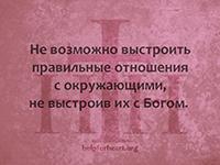 Не возможно выстроить правильные отношения с окружающими, не выстроив их с Богом.