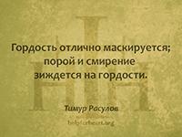 Гордость отлично маскируется; порой и смирение зиждется на гордости. Тимур Расулов