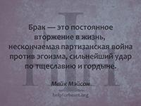 Брак — это постоянное вторжение в жизнь, нескончаемая партизанская война против эгоизма, сильнейший удар по тщеславию и гордыне. Майк Мэйсон