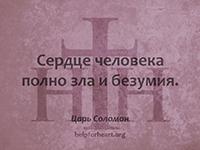 Сердце человека полно зла и безумия. Царь Соломон