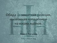 Обида — защитная реакция, вызванная нападением на ваших идолов. Тимур Расулов