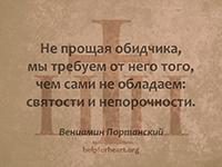 Не прощая обидчика, мы требуем от него того, чем сами не обладаем: святости и непорочности. Вениамин Портанский