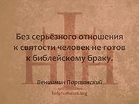 Без серьёзного отношения к святости человек не готов к библейскому браку. Вениамин Портанский