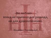 «Не люблю» — вовсе не причина для развода, но для душепопечения. Вениамин Портанский