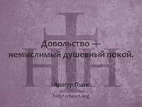 Довольство — немыслимый душевный покой. Артур Пинк