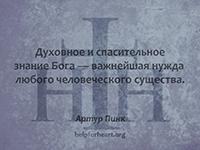 Духовное и спасительное знания Бога — важнейшая нужда любого человеческого существа. Артур Пинк