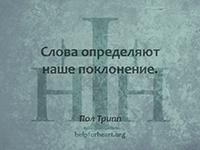 Слова определяют наше поклонение. Пол Трипп