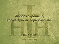 Любое сокровище, кроме Христа, поработит вас. Тим Келлер