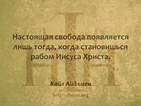 Настоящая свобода появляется лишь тогда, когда становишься рабом Иисуса Христа. Кайл Айдлмен
