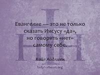 Евангелие — это не только сказать Иисусу «да», но говорить «нет» самому себе. Кайл Айдлмен
