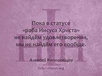 Пока в статусе «раба Иисуса Христа» не найдём удовлетворения, мы не найдём его вообще. Алексей Коломийцев