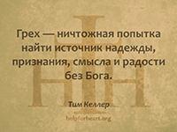 Грех — ничтожная попытка найти источник надежды, признания, смысла и радости без Бога. Тим Келлер
