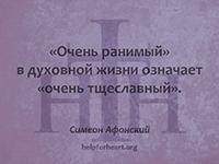 «Очень ранимый» в духовной жизни означает «очень тщеславный». Симеон Афонский