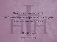 Нет тяжелее молота, разбивающего черствость сердца, чем милость Божья. Пол Вошер