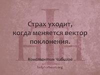 Страх уходит, когда меняется вектор поклонения. Константин Чибизов