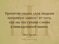 Принятие наших слов людьми напрямую зависит от того, как мы поступаем с ними в повседневной жизни. Пол Трипп