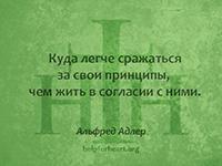 Куда легче сражаться за свои принципы, чем жить в согласии с ними. Альфред Адлер