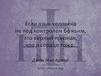 Если язык человека не под контролем Божьим, это верный признак, что и сердце тоже. Джон Мак-Артур