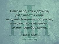 Наша вера, как и дружба, разрушается чаще не одним большим поступком, а множеством маленьких актов пренебрежения. Густав Уайт