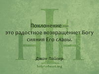 Поклонение — это радостное возвращение Богу сияния Его славы. Джон Пайпер