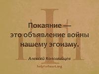 Покаяние — это объявление войны нашему эгоизму. Алексей Коломийцев
