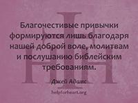Благочестивые привычки формируются лишь благодаря нашей доброй воле, молитвам и послушанию библейским требованиям. Джей Адамс