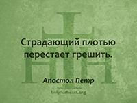 Страдающий плотью перестает грешить. Апостол Петр