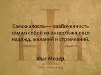 Саможалость — озабоченность самим собой из-за несбывшихся надежд, желаний и стремлений. Фил Мозер