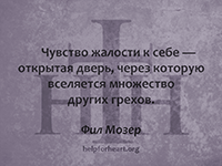 Чувство жалости к себе — открытая дверь, через которую вселяется множество других грехов. Фил Мозер