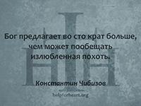 Бог предлагает во сто крат больше, чем может пообещать излюбленная похоть. Константин Чибизов