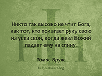 Никто так высоко не чтит Бога, как тот, кто полагает руку свою на уста свои, когда жезл Божий падает ему на спину. Томас Брукс