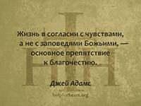 Жизнь в согласии с чувствами, а не с заповедями Божьими, — основное препятствие к благочестию. Джей Адамс
