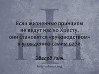 Если жизненные принципы не ведут нас ко Христу, они становятся «руководством» к угождению самим себе. Эдвард Уэлч