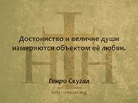 Достоинство и величие души измеряются объектом её любви. Генри Скугал
