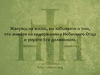 Жалуясь на жизнь, вы забываете о том, что живёте на содержании у Небесного Отца и умрёте Его должником.