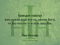 Если для счастья вам нужно ещё что-то, кроме Бога, то это что-то — и есть ваш бог. Тим Келлер