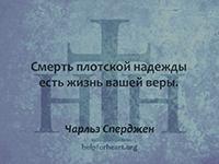 Смерть плотской надежды есть жизнь вашей веры. Чарльз Сперджен