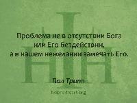 Проблема не в отсутствии Бога или Его бездействии, а в нашем нежелании замечать Его. Пол Трипп