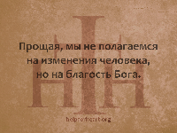 Прощая, мы не полагаемся на изменения человека, но на благость Бога.