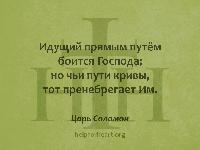 Идущий прямым путём боится Господа; но чьи пути кривы, тот пренебрегает Им. Царь Соломон