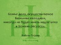 Божье дело, осуществляемое Божьими методами, никогда не будет иметь недостатка в Божьих ресурсах. Хадсон Тейлор