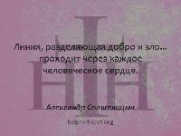 Линия, разделяющая добро и зло… проходит через каждое человеческое сердце. Александр Солженицын
