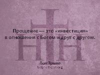Прощение — это «инвестиция» в отношения с Богом и друг с другом. Пол Трипп